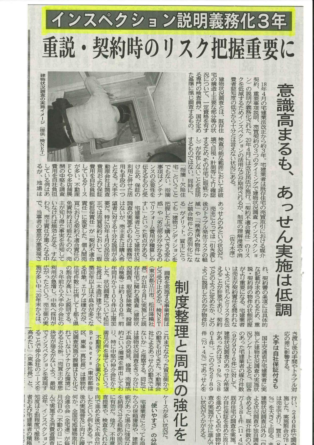 【メディア掲載のお知らせ】住宅新報3月23日号