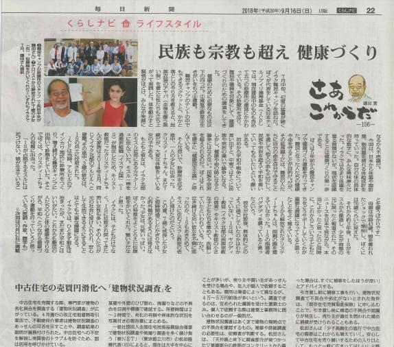 2018年9月16日の毎日新聞全国版に取材が掲載されました。