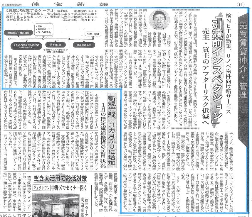 【メディア掲載のお知らせ】住宅新聞3月3日号